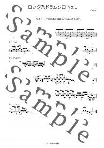 ロック系ドラムソロ No.1(4小節)×5
