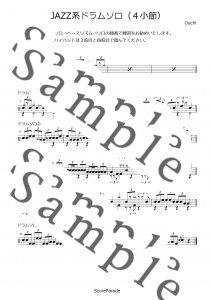 ジャズ系ドラムソロ No.1(4小節)×5
