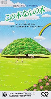 この木なんの木【CM】
