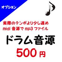 (DL版)この木なんの木【CM】(ドラム音源)