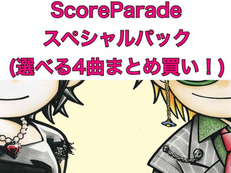 ScoreParadeスペシャルパック【自由に選べる4曲まとめ買い!】