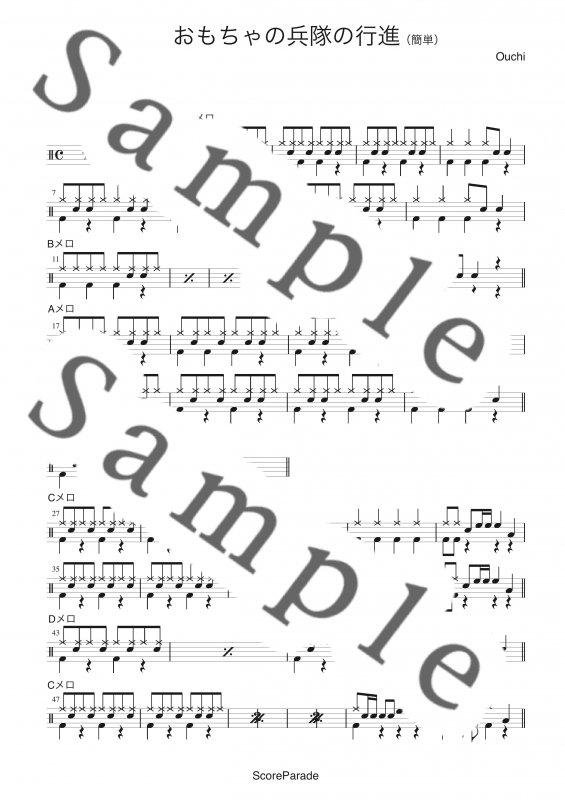 (DL版)おもちゃの兵隊の行進(キューピー3分クッキング)(Scoreparadeオリジナルアレンジ)【レオン・イェッセル】(簡単)