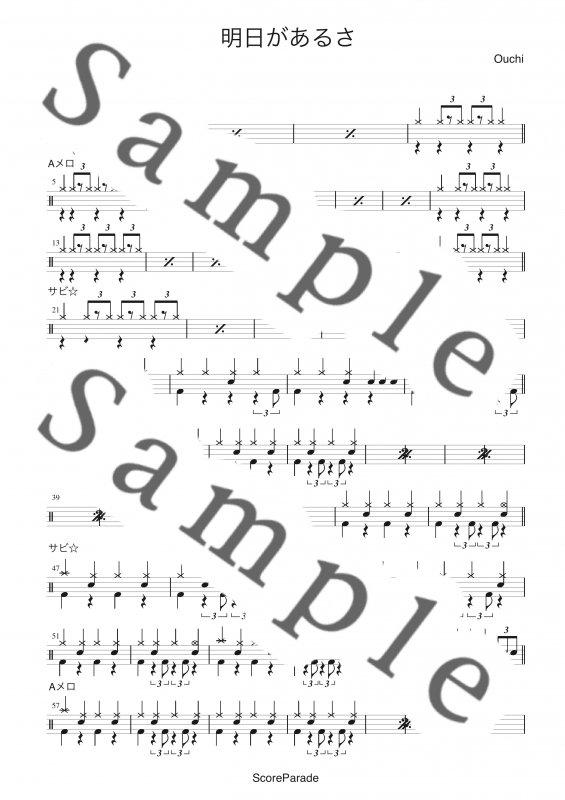 明日があるさ【ウルフルズ】ドラム楽譜・スコア譜の購入