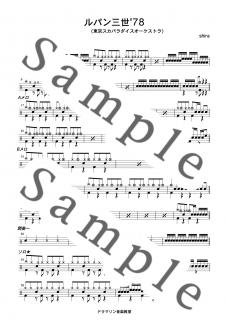 ルパン三世'78【東京スカパラダイスオーケストラ】