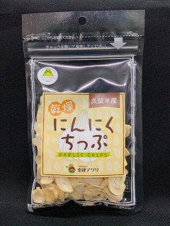 久留米産 乾燥にんにくちっぷ 35g