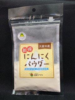 久留米産 乾燥にんにくパウダー 35g