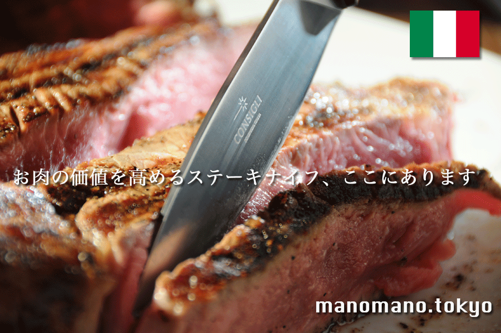 """ステーキナイフの""""manomano-マノマノ"""" イタリア・スカルペリア製ステーキナイフの店"""