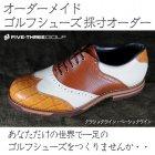オーダーメイドゴルフシューズ 採寸オーダー クラシックライン・ベースライン 53ゴルフシューズ 高級オーダーシューズ 足を測って作るオーダー靴 送料無料