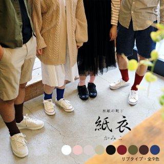 紙の靴下「紙衣(かみこ)」リブソックス14cm丈 紳士 日本製