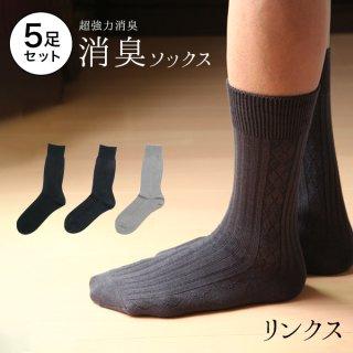 5足セット 男の消臭・ビジネスセンターリンクス※送料無料