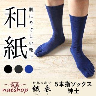 紙の靴下「紙衣(かみこ)」紳士5本指ソックス 日本製