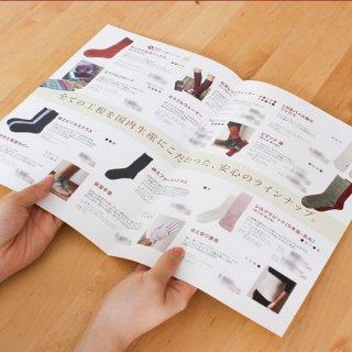 なえしょっぷのカタログ【商品との同梱可能】