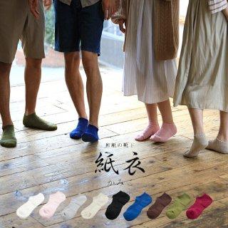 紙の靴下「紙衣(かみこ)」パイルソックス 婦人 日本製