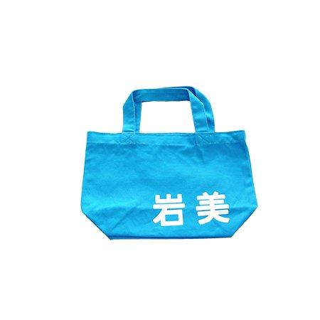 岩美ロゴ入りカラートートバッグ(ブルー)