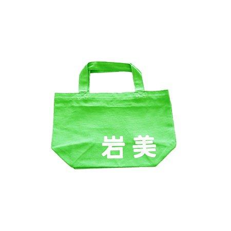 岩美ロゴ入りカラートートバッグ(ライムグリーン)