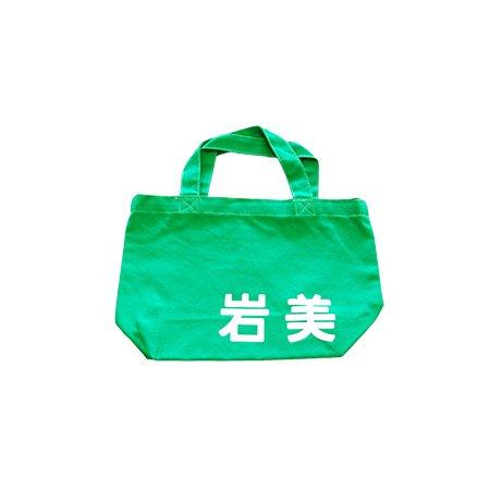 岩美ロゴ入りカラートートバッグ(グリーン)