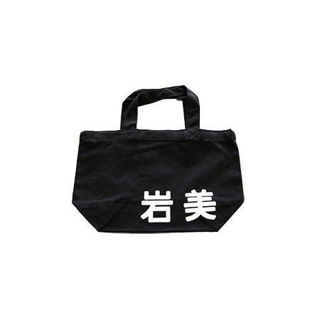 岩美ロゴ入りカラートートバッグ(ブラック)