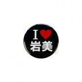 缶バッジ I LOVE 岩美(黒)