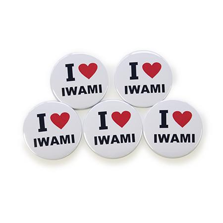 缶バッジ I LOVE IWAMI(白) 5個セット