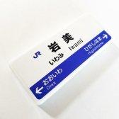駅名ミント(復刻バージョン) 岩美駅