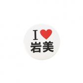 缶マグネットI LOVE 岩美(白)