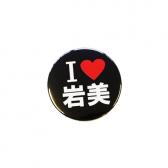 缶マグネットI LOVE 岩美(黒)