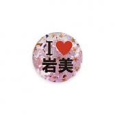 缶バッジ I LOVE 岩美(桜)