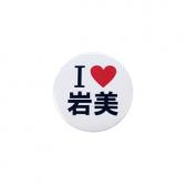 【ミニ】缶バッジ I LOVE 岩美(白)