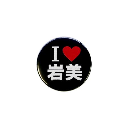 【ミニ】缶バッジ I LOVE 岩美(黒)