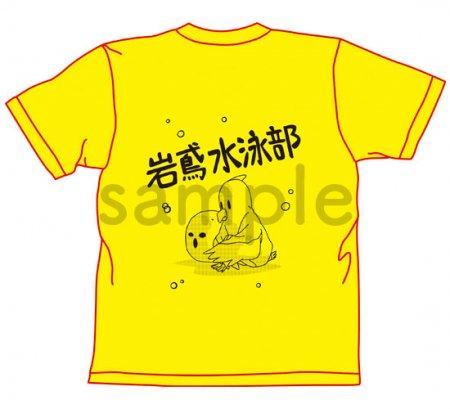 TVアニメFree! Tシャツ 岩鳶高校/Mサイズ