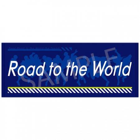 劇場版 Free!-Road to the World-夢 Road to the World タオル