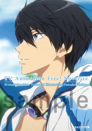 KAエスマ文庫 TV Animation Free! Novelize