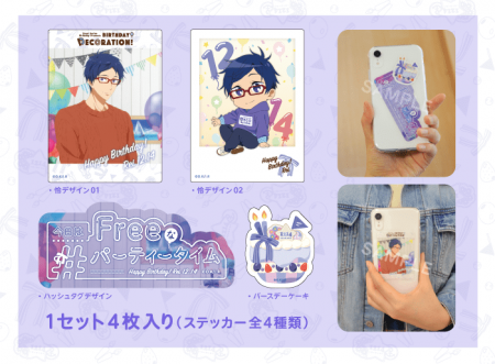 Free!シリーズ BIRTHDAY★DECORATION スマホデコレーションステッカーセット【怜】