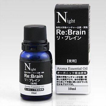 Re:Brain(リ・ブレイン)Night(夜用) 10ml