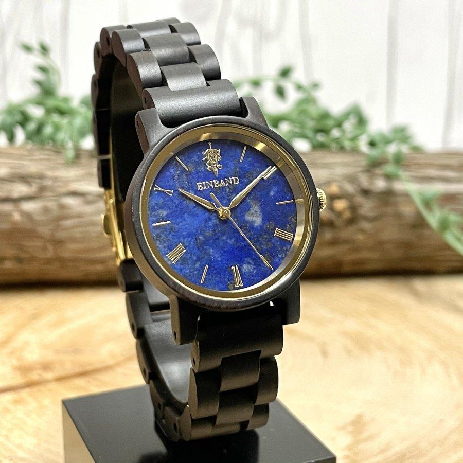 【11/20(金) 22:00〜最終販売開始】EINBAND Reise Lapis Lazuli & Ebony 天然石木製腕時計 32mm 【初回限定生産】
