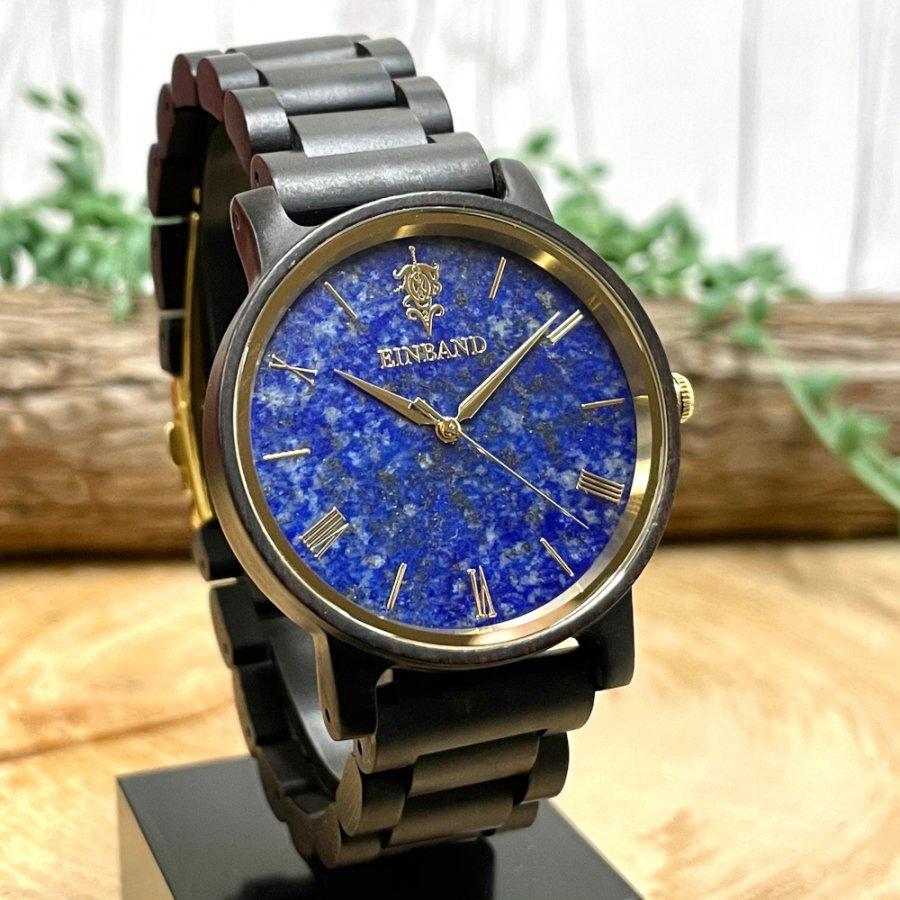 【11/8(日) 22:00〜発売開始】EINBAND Reise Lapis Lazuli & Ebony 天然石木製腕時計 40mm 【初回限定生産】