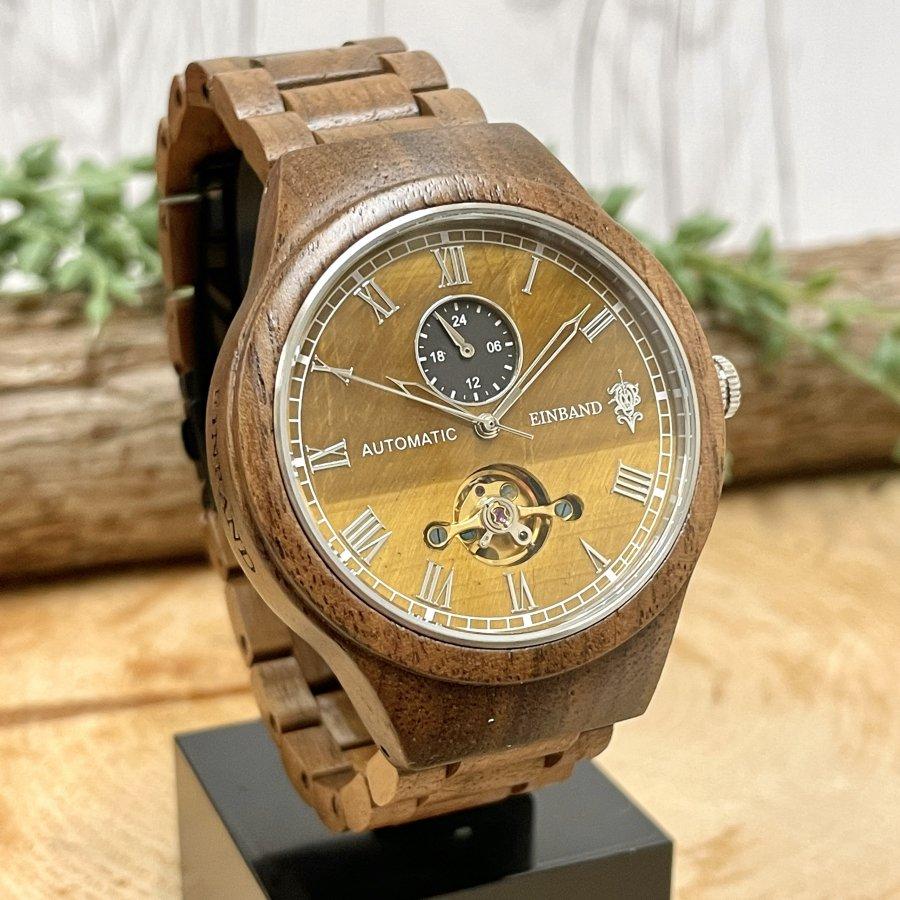 EINBAND Kaiser Tiger eye & Walnut  46mm  自動巻木製腕時計【初回限定生産】