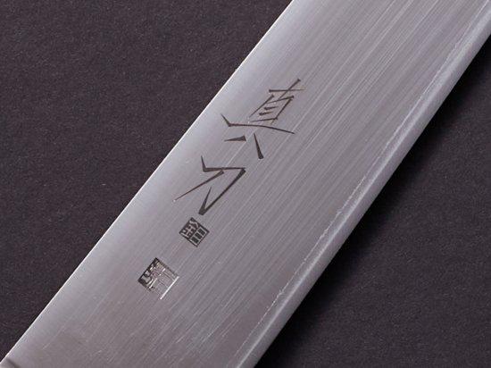 【にくの匠三芳×真刀】切付型筋引7寸(受注生産品)