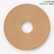 紙バンド クラフト 50m