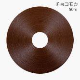 紙バンド チョコモカ  50m