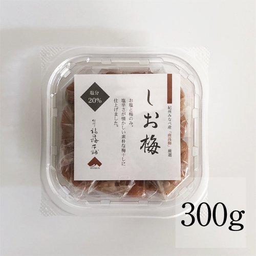 【しお梅】300g