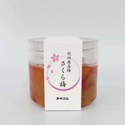 【春限定】さくら梅