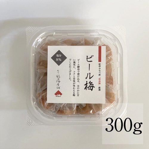 【ビール梅】300g