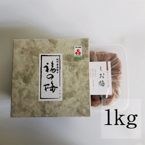 【しお梅】1kg 箱あり