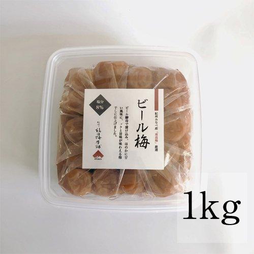 【ビール梅】1kg