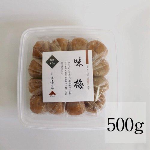 【味梅】500g