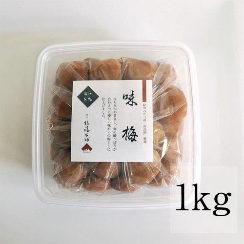 [ 味梅 ]1kg