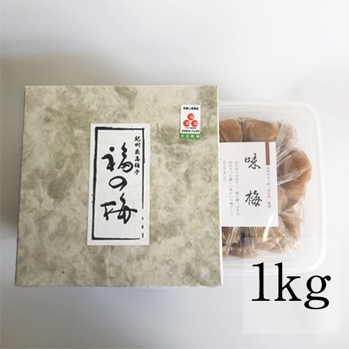 【味梅】1kg 化粧箱入り