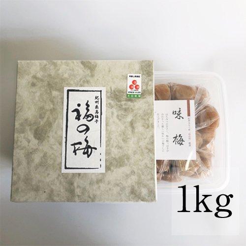 [ 味梅 ]1kg 箱あり