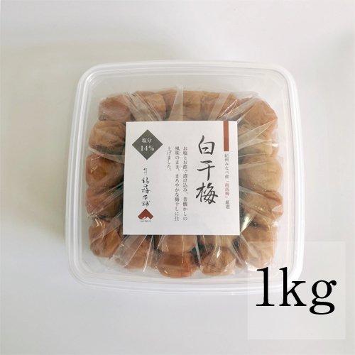 【白干梅】1kg